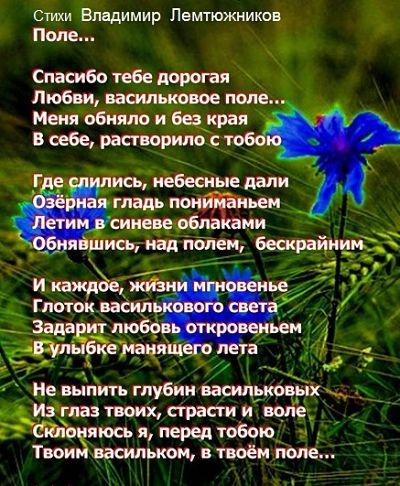 Стихи о любви красивые