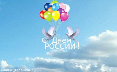 Поздравление с днем независимости россии открытки
