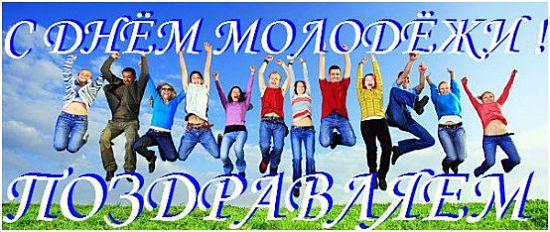 С Днем молодежи! 57646987