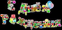 Поздравляем с Днем Рождения Анжелику Николаевну! 57644417