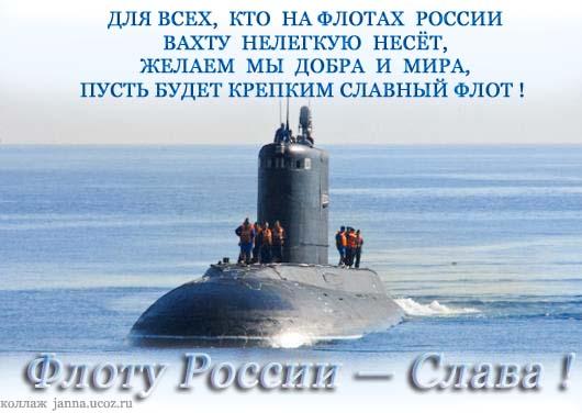 Поздравления - День ВМФ РФ