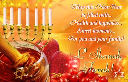 Праздник Рош а-Шана, Новый Год.
