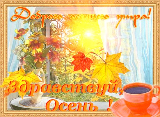 Открытки осень