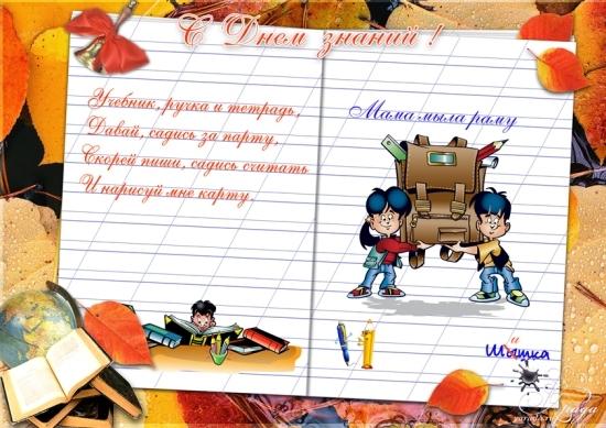 Смешные стихи про школу - Приколись-ка