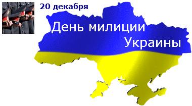 20 декабря - День милиции Украины. Музыкальные, голосовые Поздравления на Украинском языке