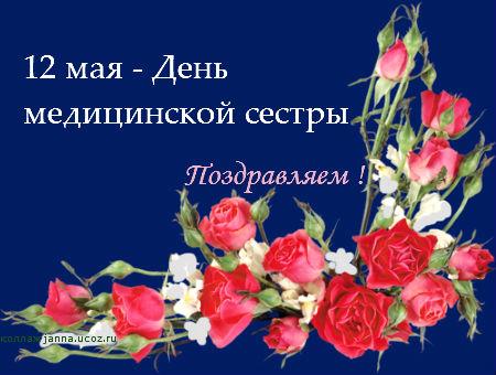 12 мая - День медицинских сестёр