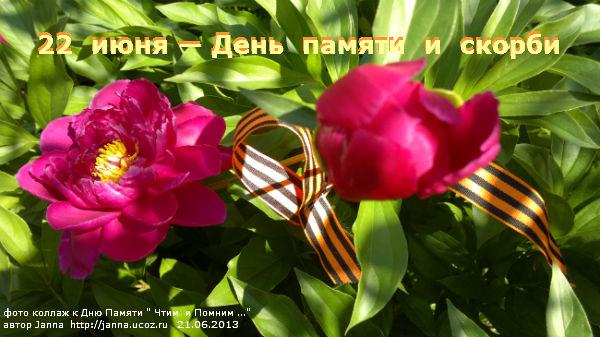 22 июня День начала ВОВ - День Памяти и Скорби. Автор фото janna.ucoz.ru