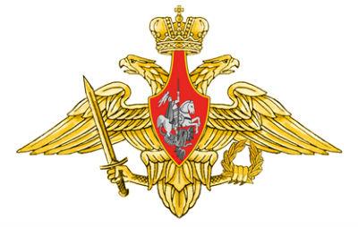 Эмблема. 7 мая - День Вооружённых сил РФ