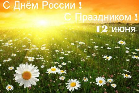 Стихи о Родине - День России