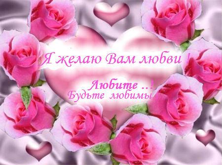 Я желаю Вам любви ! Любите и будьте любимы !