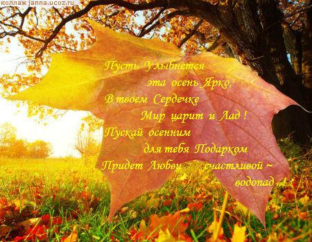 Поздравляю с осенью ..!