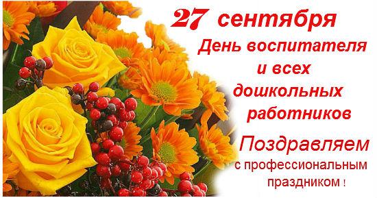 27 сентября - День работников дошкольных образовательных учреждений