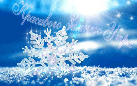 Красивого доброго зимнего Утра !