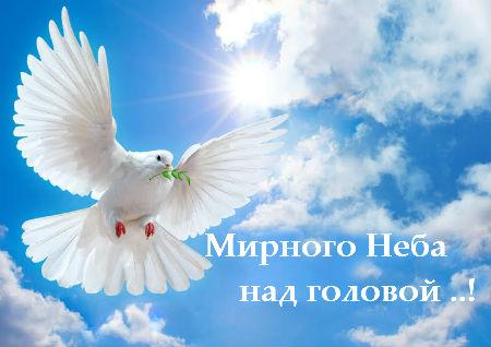 Мирного Неба над головой ..!