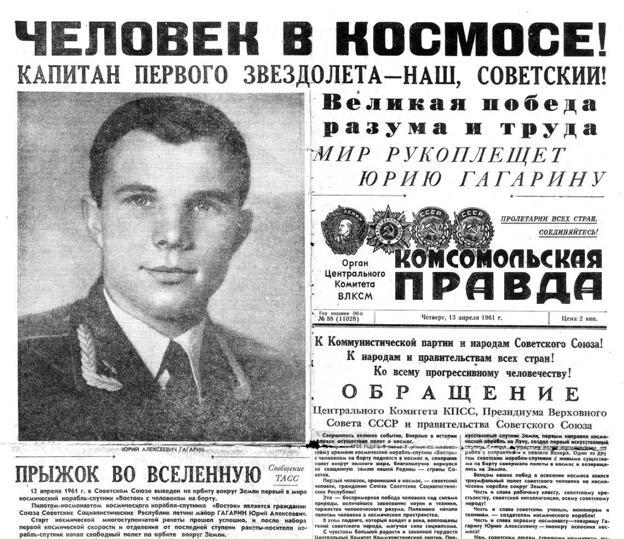 День авиации и космонавтики. Гагарин, фото