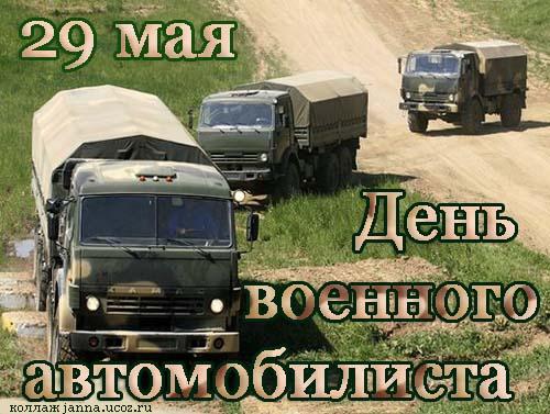 День военного водителя