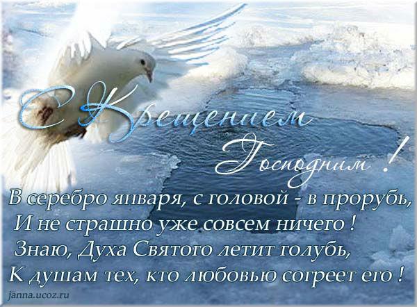 Красивое поздравление крещением