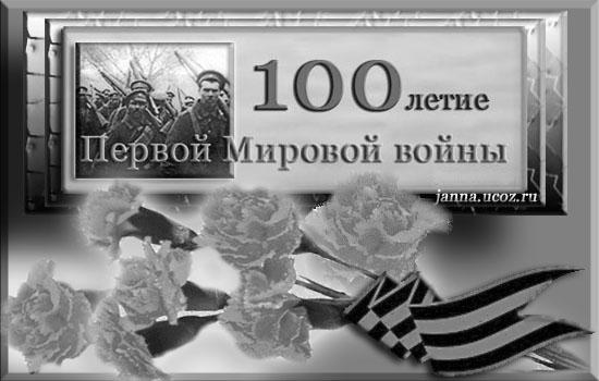 100-летие с начала Первой Мировой войны