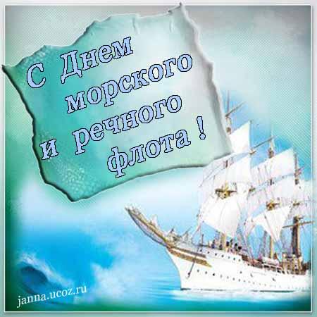 Открытка - День работников морского и речного флота