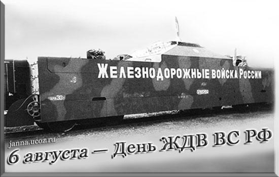 6 августа — День ЖДВ ВС РФ