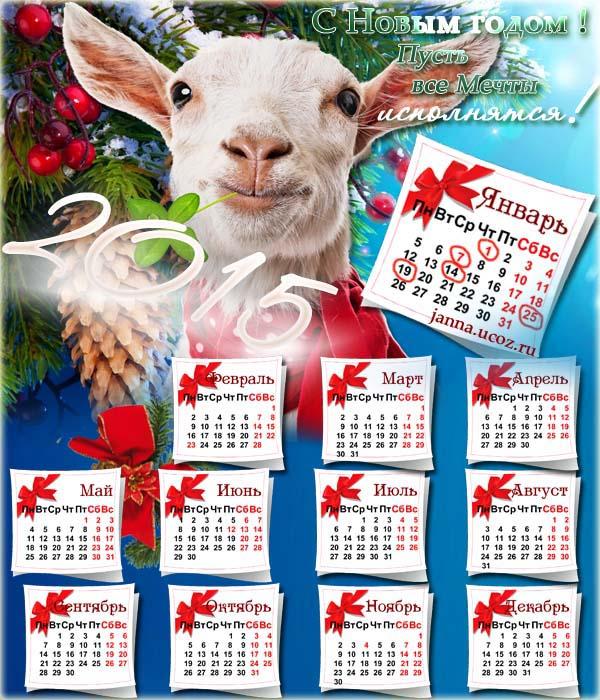 Поздравления - Календарь 2015 Новый Год Козы