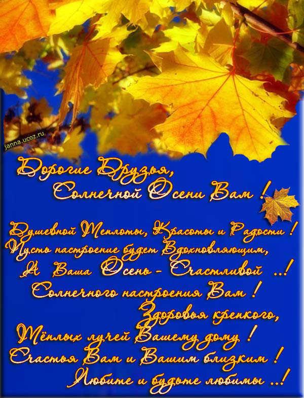 Картинки, красивые картинки со стихами про осень
