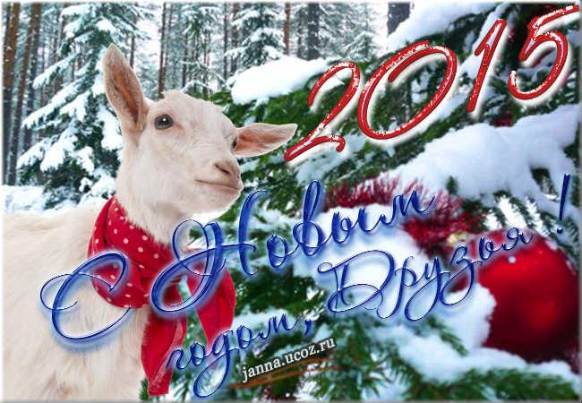 Поздравления Друзьям, открытки С 2015 Новым годом Козы/Овцы