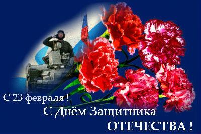 Флаг россии на нем поздравление 23 февраля