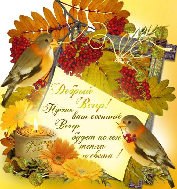 Осенний вечер открытки с
