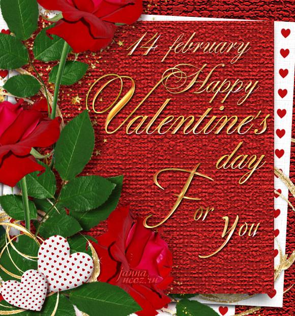 День Святого Валентина — Для тебя!