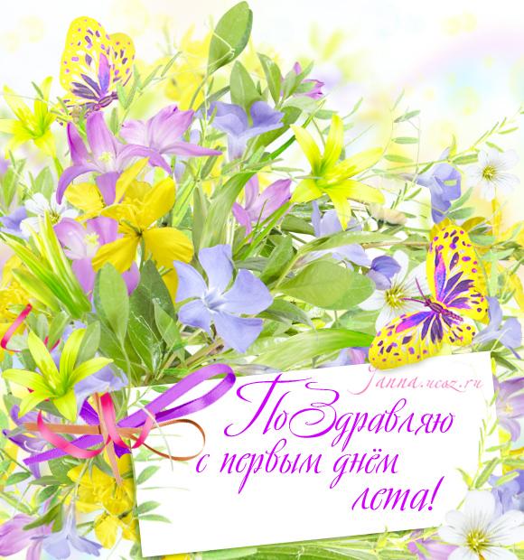 Поздравления с летом открыткой