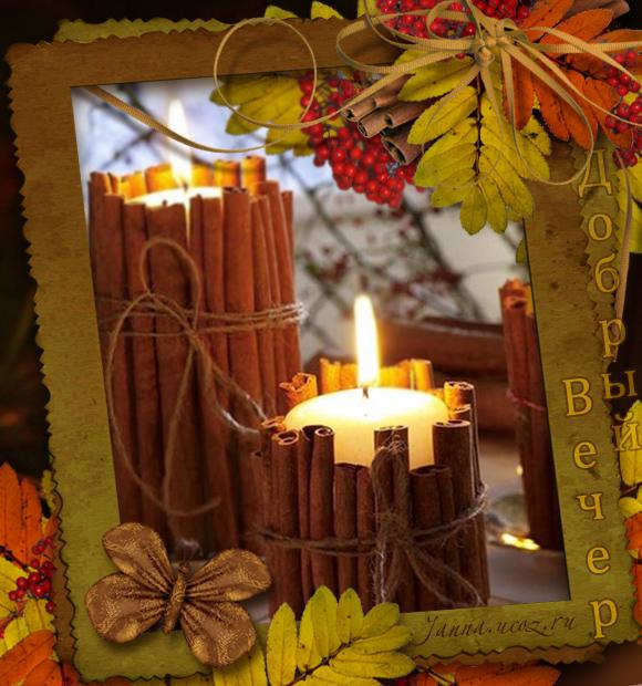 Осень открытки — Картинки осенний Добрый Вечер