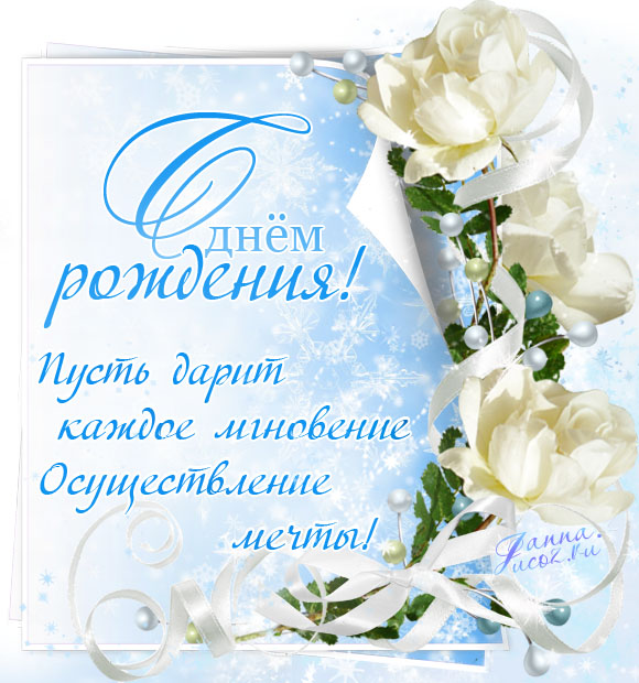Поле, с днем рождения зимняя открытка женщине
