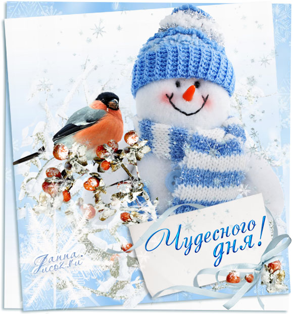 Открытки про хорошее зимнее настроение, копировать картинка