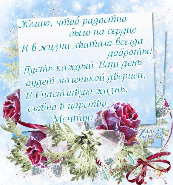 Январские поздравления открытки