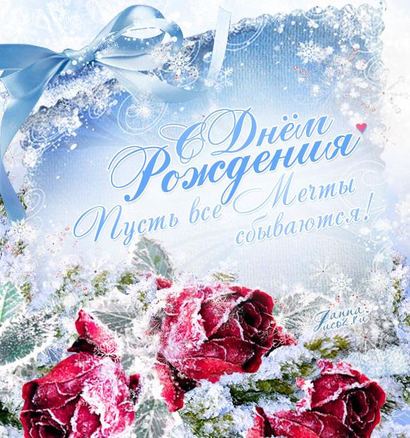 Розы на снегу - с Днем Рождения!