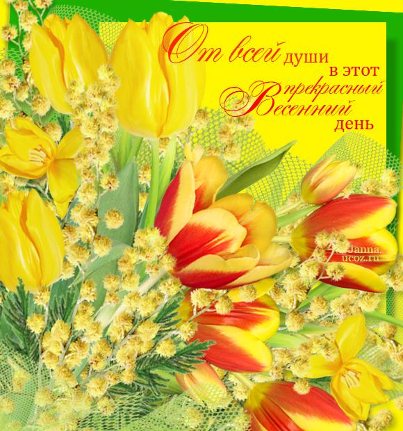 Весенние открытки - От всей души!