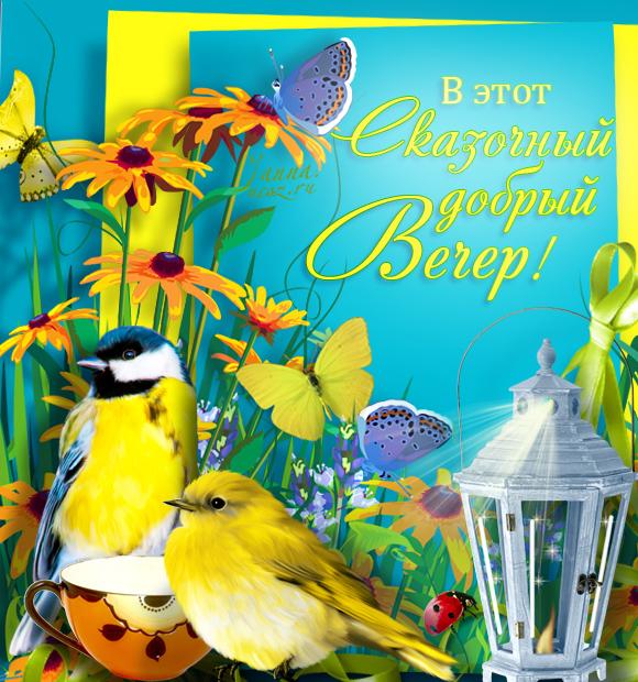 Лето открытки — Добрый Вечер - детям и внукам