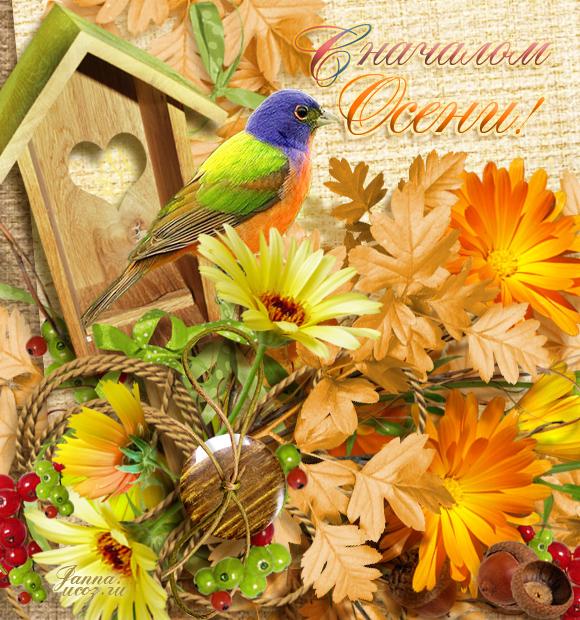 Осень открытки — С Началом осени!