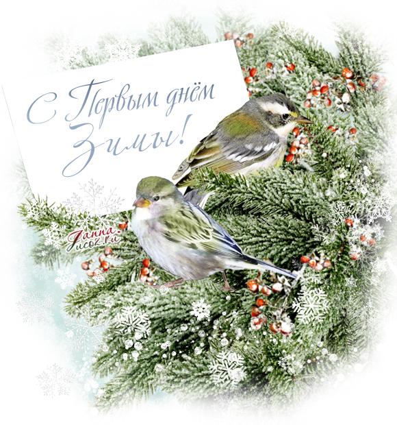 Открытка на декабрь, картинки для девочек