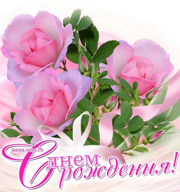 Открытки с Днем Рождения - розы