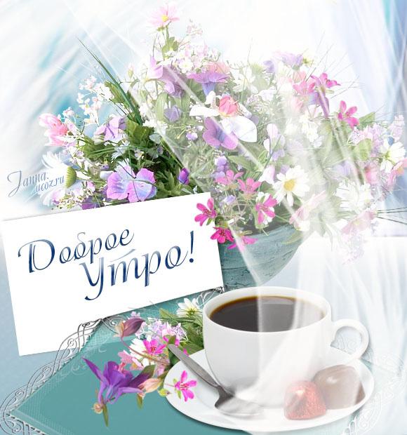 Открытки - Доброе Утро
