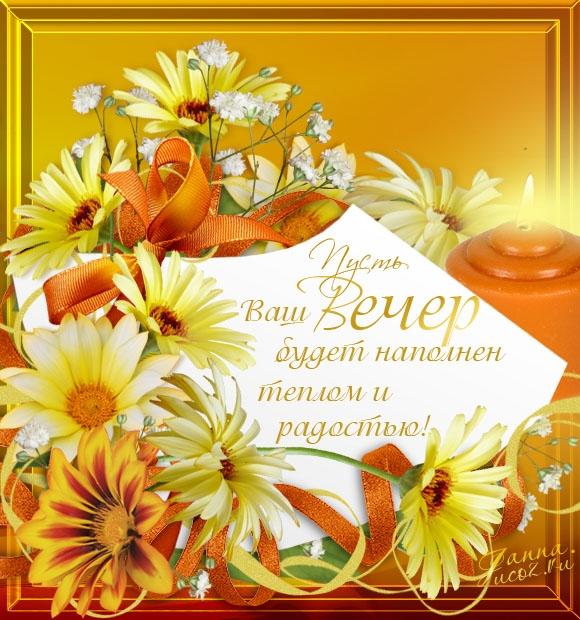 Осенние открытки - Добрый Вечер!
