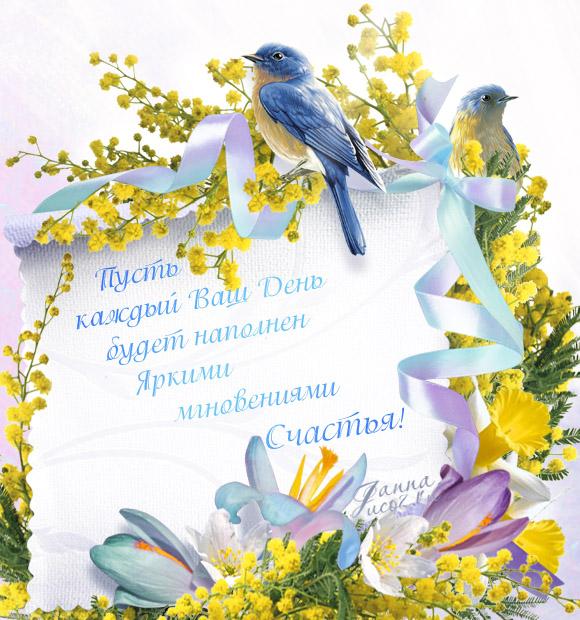 Весенние открытки с пожеланиями