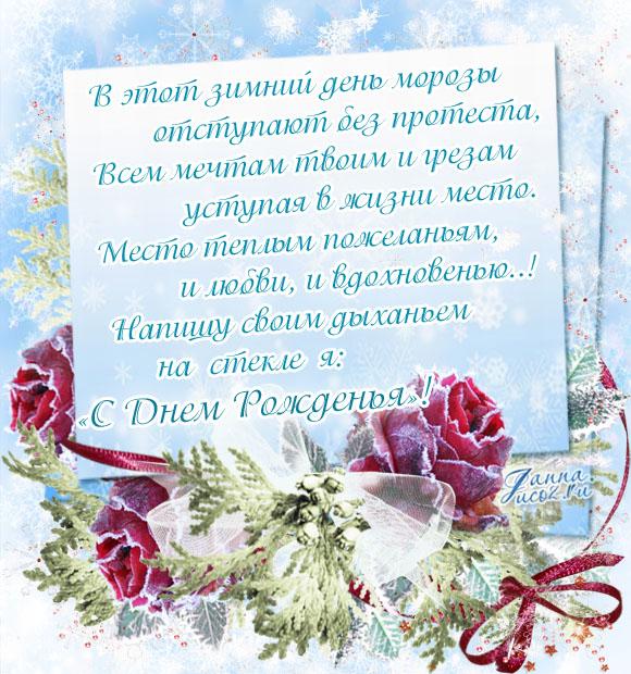 Зимние открытки с Днем Рождения !
