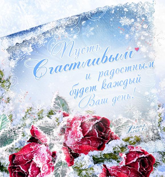 Счастливого дня! - зимние розы
