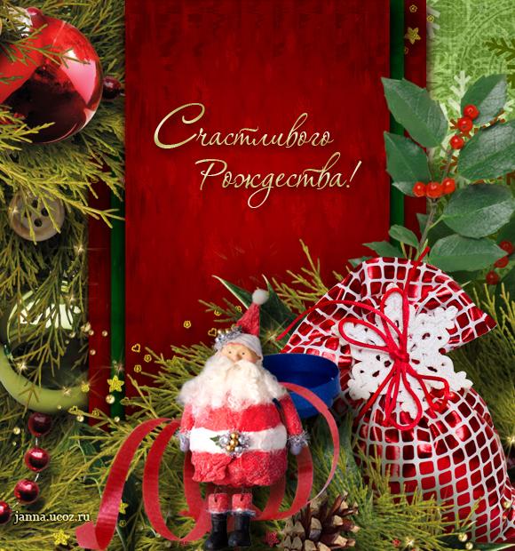 Открытки — Счастливого Рождества!