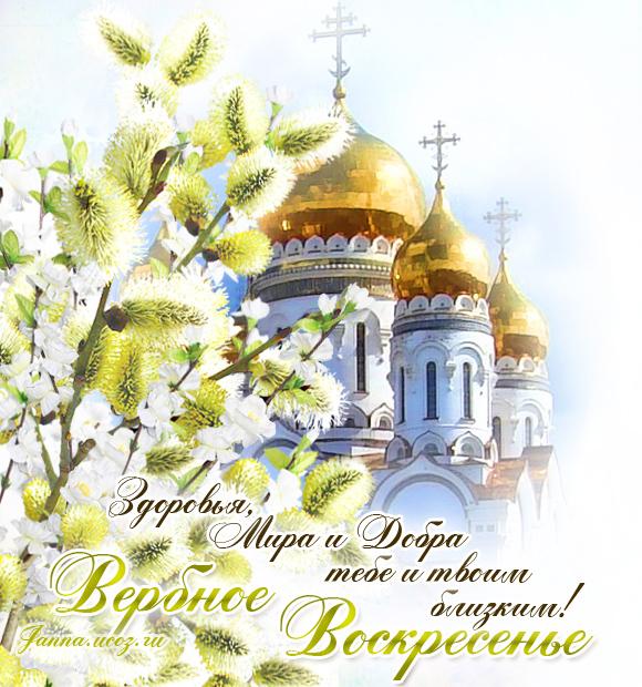 Поздравления с праздником — Вербным Воскресеньем — Открытки