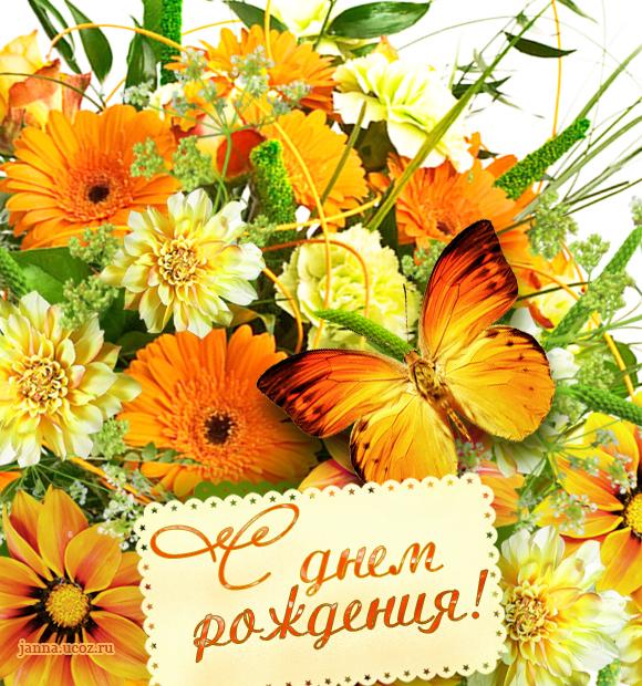 с днем рождения картинки цветы оранжевые главным преимуществом данной