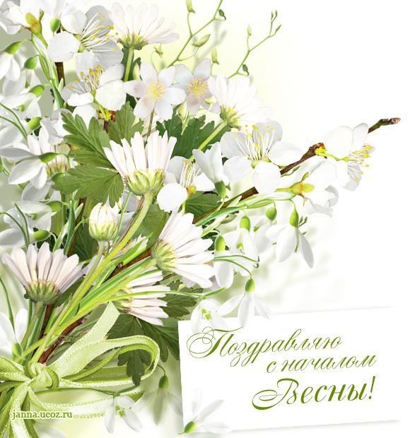 Открытки С Началом весны!